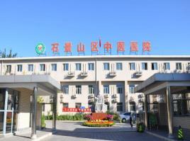 北京市石景山区中医医院