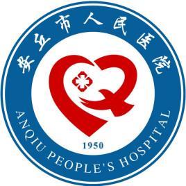 安丘市人民医院
