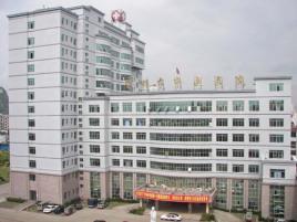 贺州市中医医院