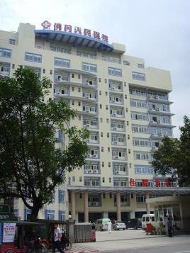 佛冈县人民医院