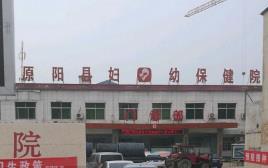 原阳县妇幼保健院
