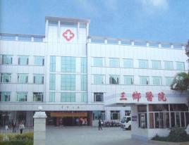 中山市三乡医院