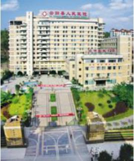 云阳县人民医院