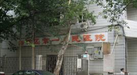 广州市海珠区第一人民医院