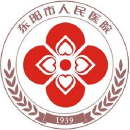 东阳市人民医院
