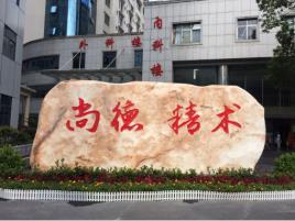 郴州市第四人民医院