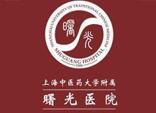 上海中医药大学附属曙光医院