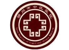 鄂州市中医院