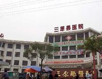 三原县医院