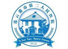 连云港市第二人民医院西院区