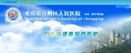 万州区人民医院