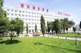 黑龙江省农垦总医院