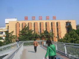 福州市晋安区医院