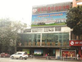 广州市番禺区慢性病防治站