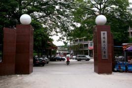 丰顺县人民医院
