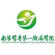 南阳医学高等专科学校第一附属医院