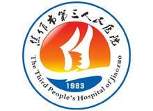 焦作市第三人民医院