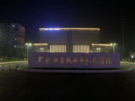 鸡西市人民医院