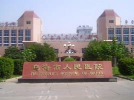 乌海市人民医院