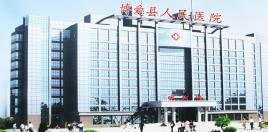 博爱县人民医院