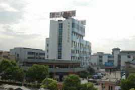 桐乡市第三人民医院