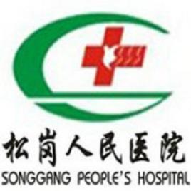 深圳市宝安区松岗人民医院