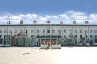 辽源市中心医院