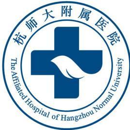 杭州师范大学附属医院