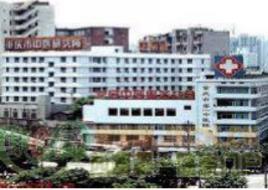 重庆市中医骨科医院