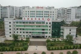 丰都县中医院