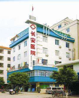 惠阳长安医院