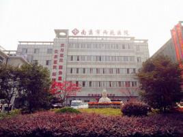 南京市雨花医院