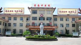 莒南县中医医院