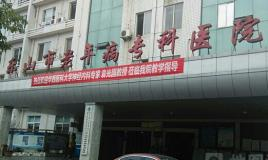 乐山市老年病专科医院