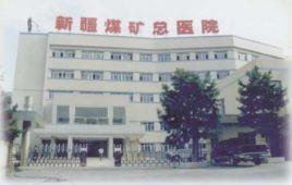 新疆煤矿总医院
