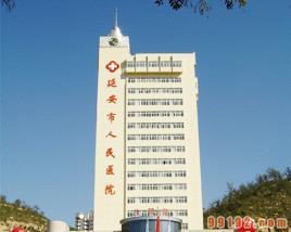延安市人民医院