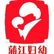 蒲江县妇幼保健院
