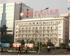 东莞市虎门医院