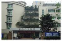 重庆大学医院