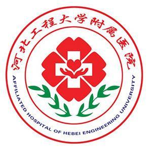 河北工程学院附属医院