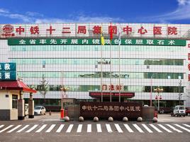 中铁十二局集团有限公司中心医院