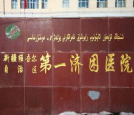 新疆维吾尔自治区第一济困医院