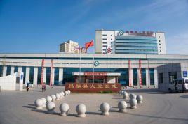 昌黎县人民医院