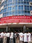 肥西县人民医院