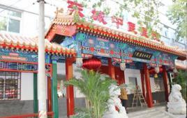 北京中研医院管理中心东城中医医院