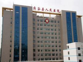 府谷县人民医院