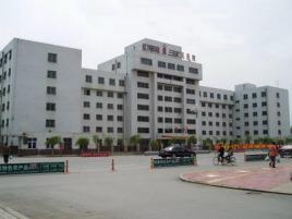 辽宁省第三人民医院