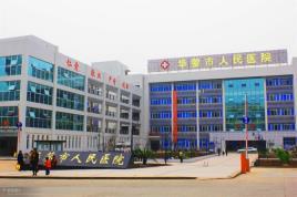华蓥市人民医院
