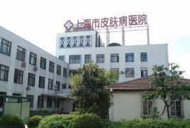 上海市皮肤病医院