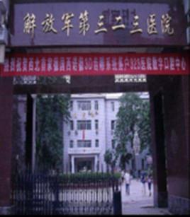 西安323医院